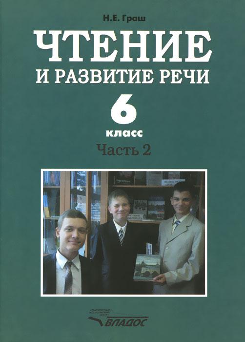 Чтение и развитие речи. 6 класс. Учебник для коррекционного образовательного учреждения I вида. Часть 2