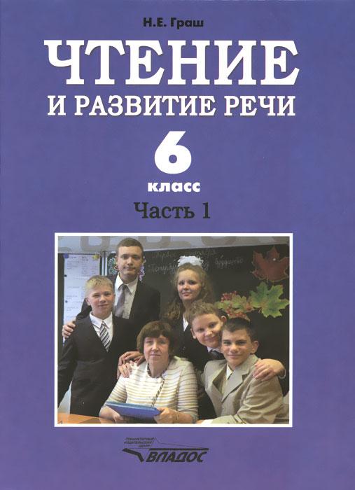 Чтение и развитие речи. 6 класс. Учебник для коррекционного образовательного учреждения I вида. Часть 1