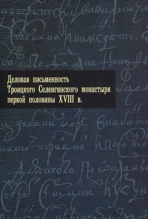 Деловая письменность Троицкого Селенгинского монастыря первой половины XVIII века