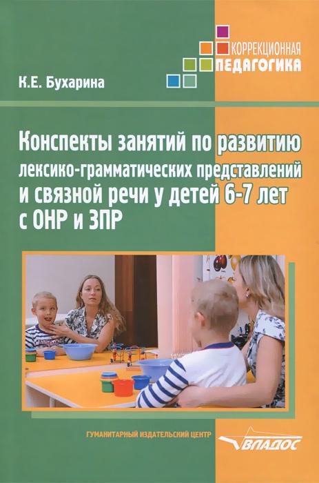 Конспекты занятий по развитию лексико-грамматических представлений у детей 6-7 лет с ОНР и ЗПР. Методическое пособие