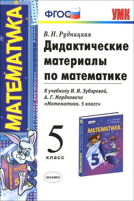Математика. 5 класс. Дидактические материалы. К учебнику И. И. Зубаревой, А. Г. Мордковича