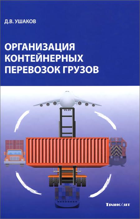 Организация контейнерных перевозок грузов