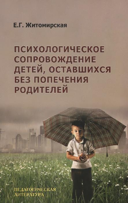 Психологическое сопровождение детей, оставшихся без попечения родителей