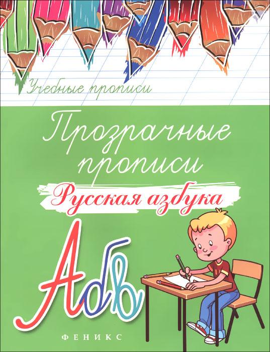 Русская азбука. Прозрачные прописи