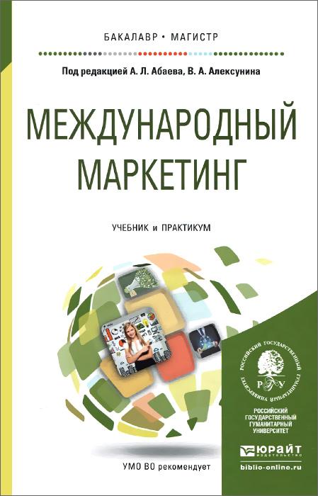 Международный маркетинг. Учебник и практикум12296407Авторы учебника стремятся помочь будущему специалисту овладеть знаниями и навыками, необходимыми для успешной работы на внешних рынках в современных условиях глобализации. Международный маркетинг является тем инструментом, который позволяет компании, вне зависимости от ее размера и страны базирования, адекватно оценивать внешнюю среду, выстраивать успешную стратегию развития и занимать целевую долю рынка. В учебнике материал расположен в четкой логической последовательности. Каждая глава, помимо теоретического материала, содержит методический комплекс с практическими примерами (кейсами), базирующимися на передовом опыте российских и зарубежных компаний, контрольными вопросами и заданиями, тестами для самоконтроля и темами докладов и рефератов. Соответствует актуальным требованиям Федерального государственного образовательного стандарта высшего образования. Для студентов вузов, обучающихся по направлению подготовки Менеджмент, профиль - Маркетинг. Бакалавриат и...