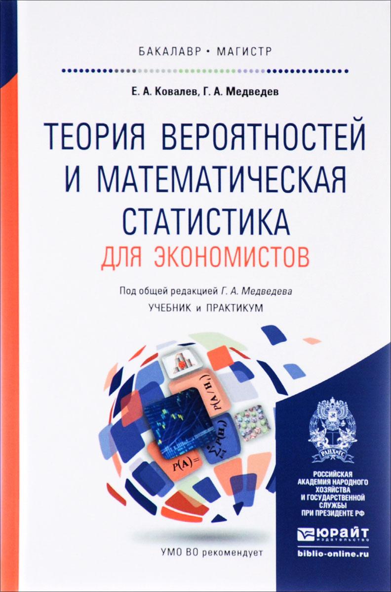Теория вероятностей и математическая статистика для экономистов. Учебник и практикум
