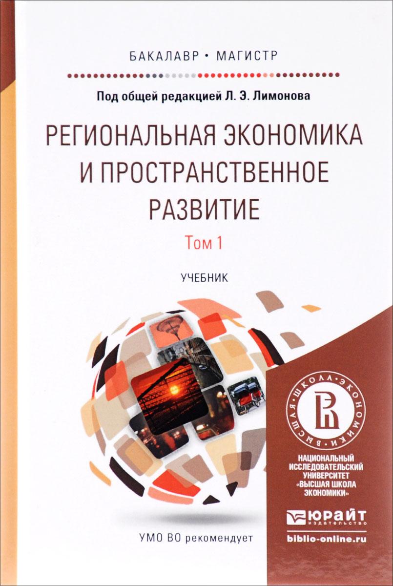 Региональная экономика и пространственное развитие. Учебник. В 2 томах. Том 1. Региональная экономика. Теория, модели и методы