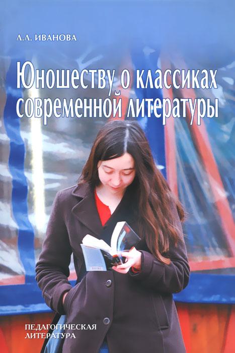 Юношеству о классиках современной литературе