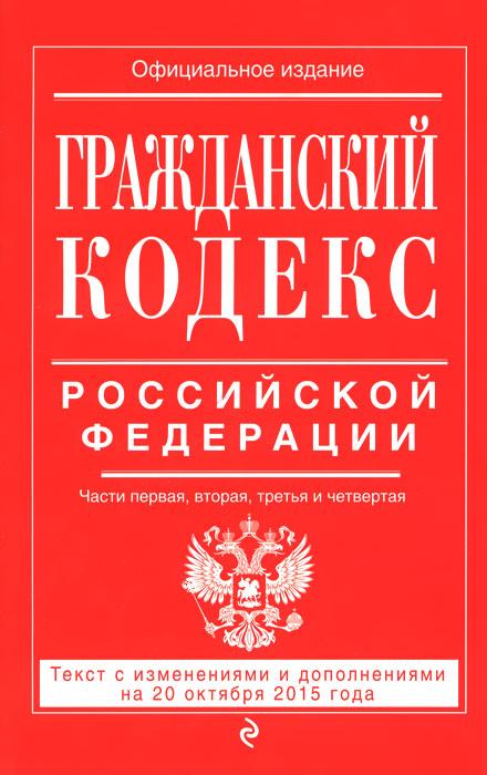 Гражданский кодекс Российской Федерации. Части 1, 2, 3 и 4 ( 978-5-699-85117-1 )