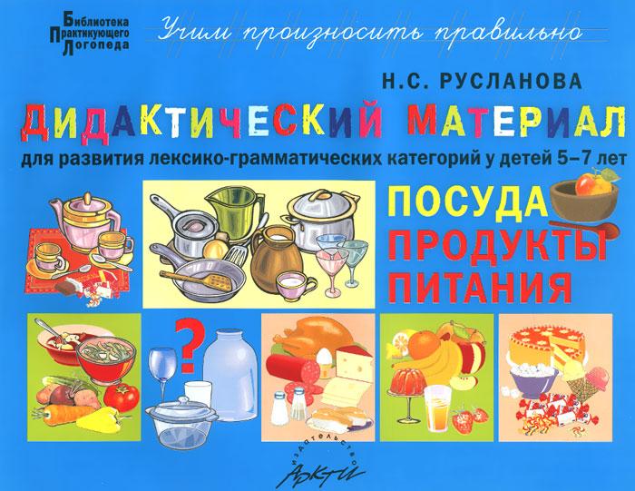 Посуда. Продукты питания. Дидактический материал для развития лексико- грамматических категорий у детей 5-7 лет