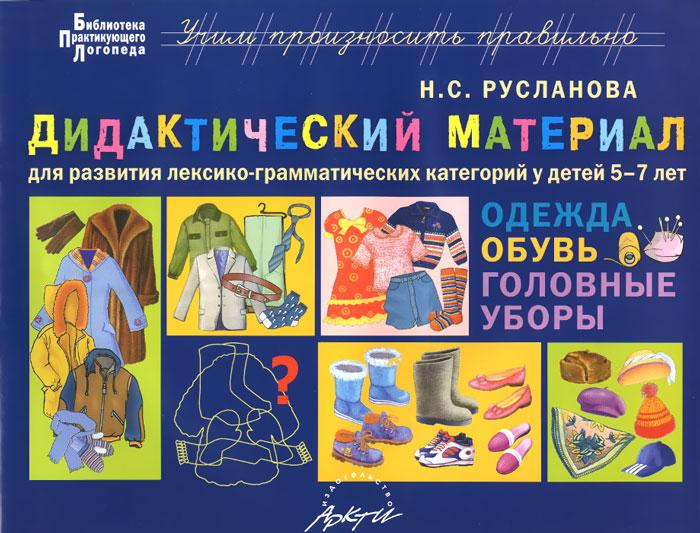 Одежда. Обувь. Головные уборы. Дидактический материал для развития лексико-грамматических категорий у детей 5-7 лет