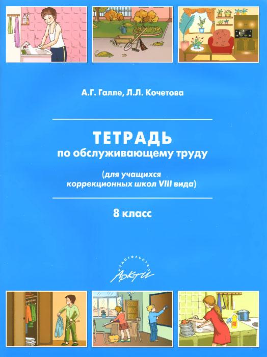 Тетрадь по обслуживающему труду. 8 класс