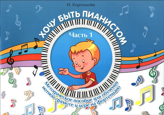 Хочу быть пианистом. Методическое пособие. Часть 1