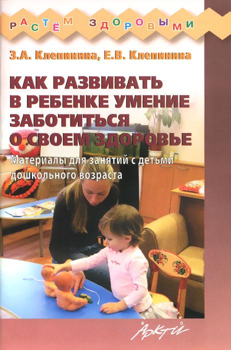 Как развивать в ребенке умение заботиться о своем здоровье. Материал для занятий с детьми дошкольного возраста