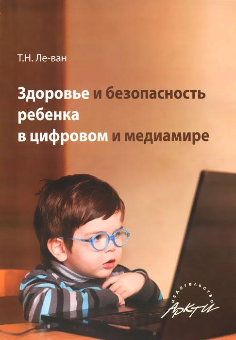 Здоровье и безопасность ребенка в цифровом и медиамире