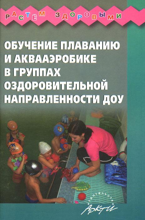 Обучение плаванию и аквааэробике в группах оздоровительной направленности ДОУ