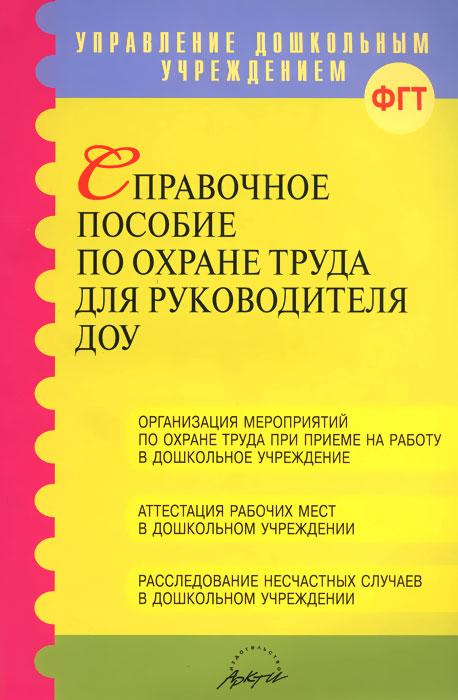 Справочное пособие по охране труда для руководителя ДОУ