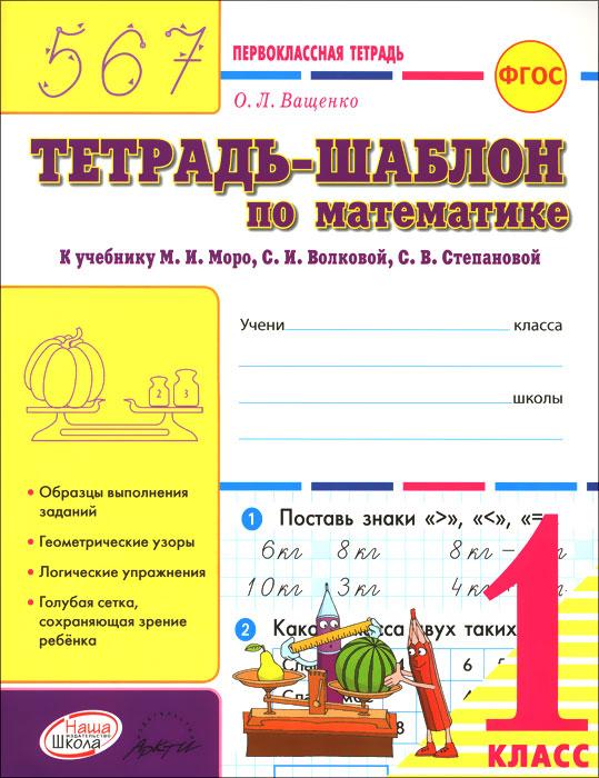 Математика. 1 класс. Тетрадь-шаблон к учебнику М. И. Моро, С. И. Волковой, С. В. Степановой
