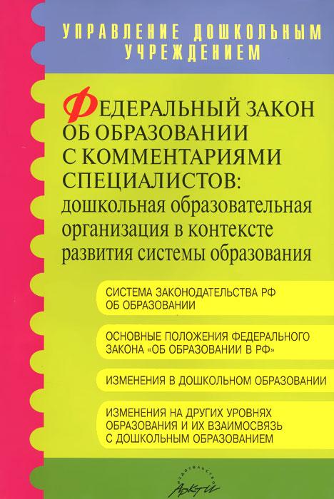 Федеральный закон об образовании с комментариями специалистов. Дошкольная образовательная организация в контексте развития системы образования