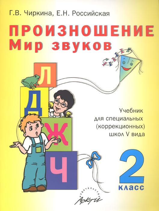 Произношение. Мир звуков. 2 класс. Учебник для специальных (коррекционных) школ V вида