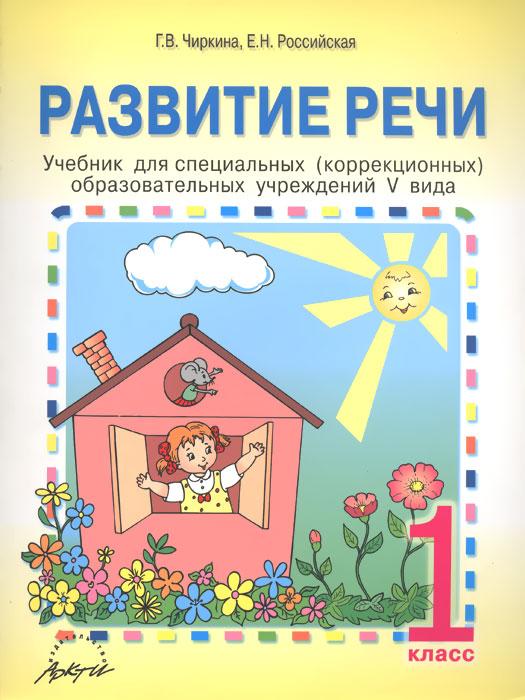 Развитие речи. 1 класс. Учебник для специальных (коррекционных) учреждений V вида