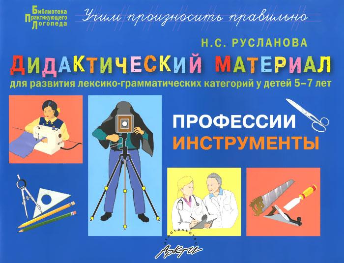 Профессии. Инструменты. Дидактический материал для развития лексико-грамматических категорий у детей 5-7 лет