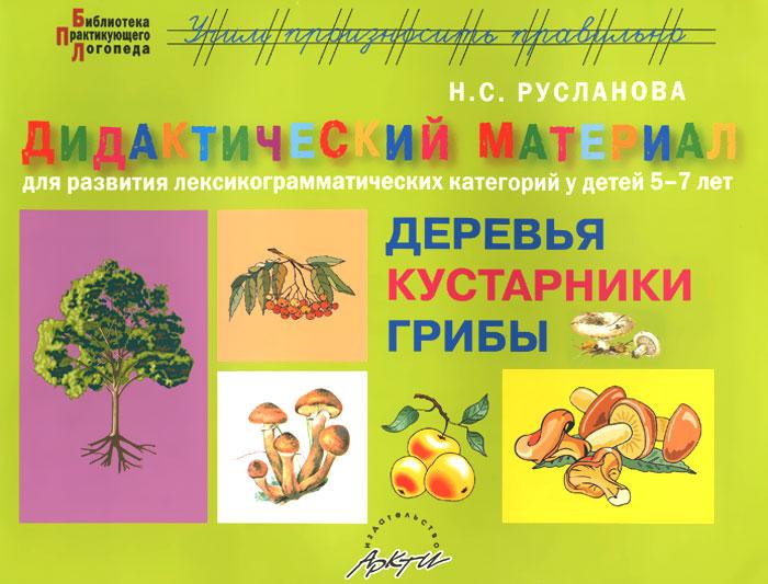 Деревья и кустарники. Грибы. Дидактический материал для развития лексико-грамматических категорий у детей 5-7 лет
