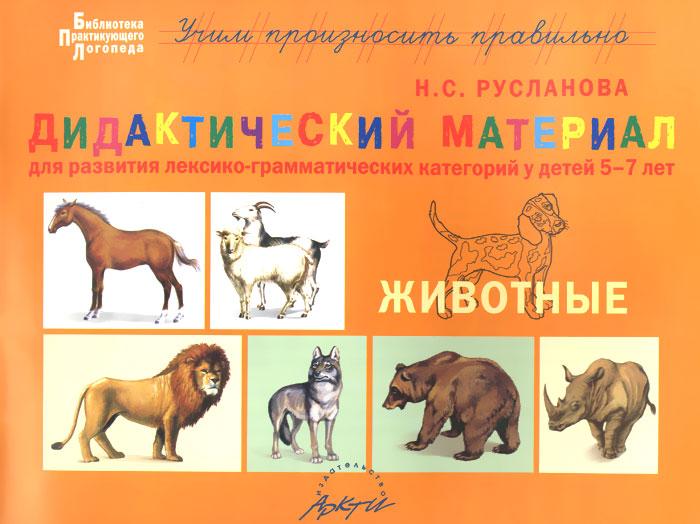 Животные. Дидактический материал для развития лексико-грамматических категорий у детей 5-7 лет