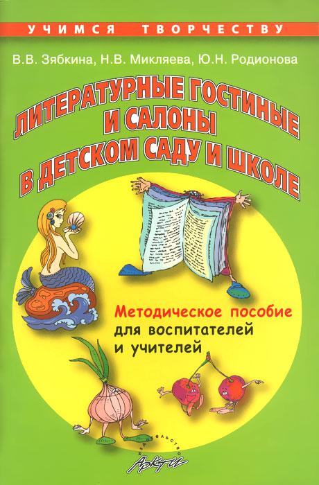 Литературные гостиные и салоны в детском саду и школе