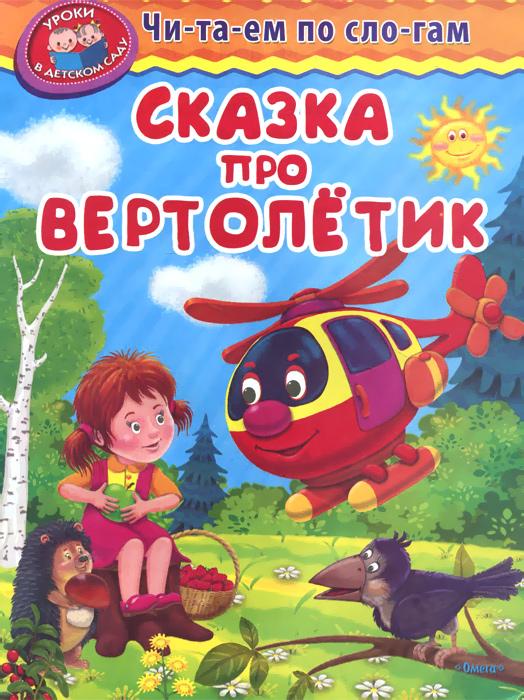 Сказка про вертолетик