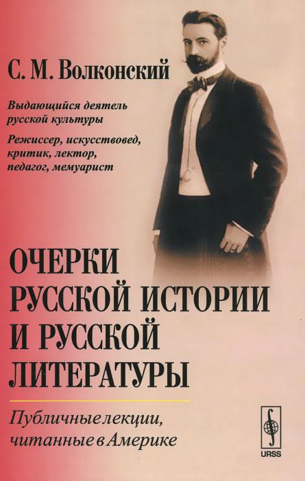 Очерки русской истории и русской литературы. Публичные лекции, читанные в Америке