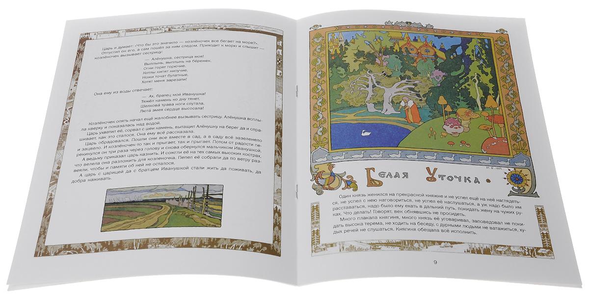 Сказки с иллюстрациями Билибина (комплект из 7 книг)
