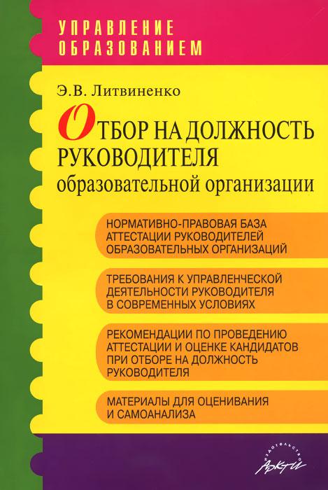 Отбор на должность руководителя образовательной организации. Методические рекомендации