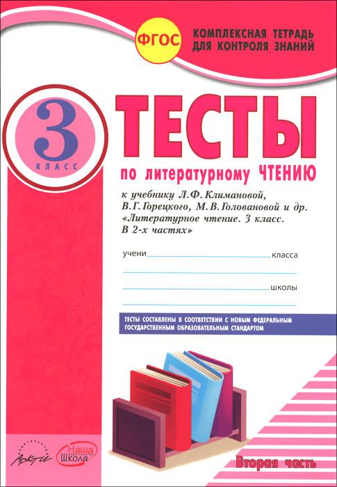 Литературное чтение. 3 класс. Тесты. В 2 частях. К учебнику Л. Ф. Климановой, В. Г. Горецкого, М. В. Головановой и др. (комплект из 2 книг)