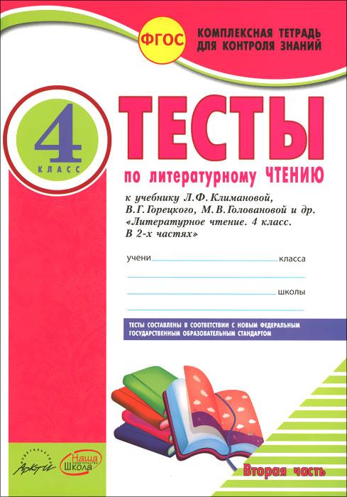 Литературное чтение. 4 класс. Тесты. В 2 частях. К учебнику Л. Ф. Климановой, В. Г. Горецкого, М. В. Головановой и др. (комплект из 2 книг)
