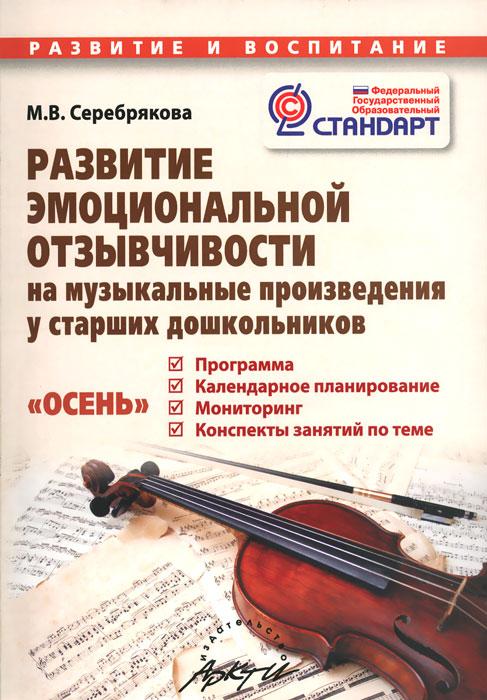 Развитие эмоциональной отзывчивости на музыкальные произведения у старших дошкольников. Пособие для родителей и педагогов
