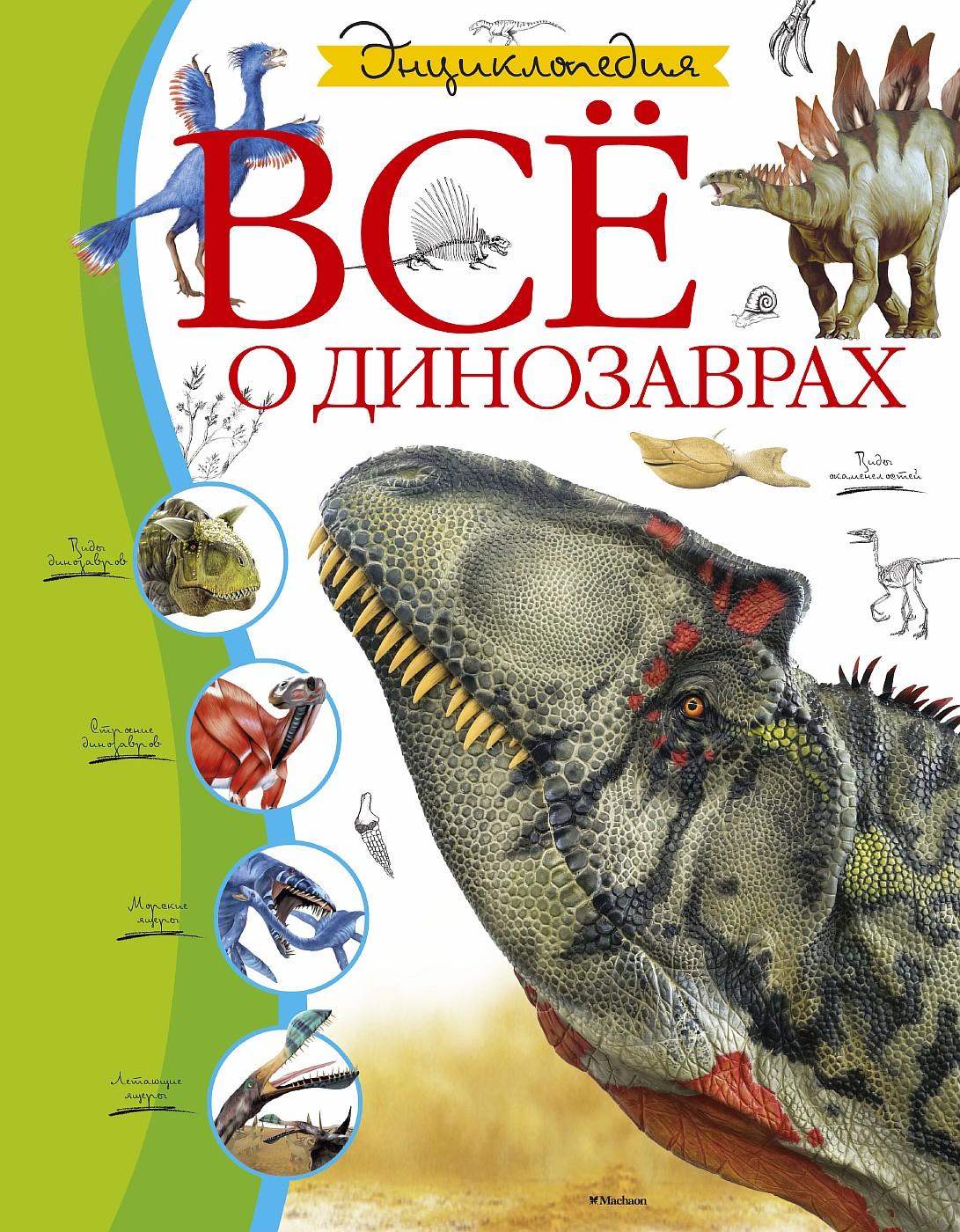 Всё о динозаврах12296407? Самые новые сведения о динозаврах и их современниках, плезиозаврах и птерозаврах. ? Подробные рассказы о том, как динозавры добывали себе еду, охотились и защищались от врагов, общались друг с другом и заботились о потомстве. ? Споры ученых о происхождении птиц и гипотезы о причинах вымирания динозавров. ? История развития жизни на Земле. ? Красочные иллюстрации, разнообразные схемы и яркие описания помогут совершить путешествие во времени и побывать в мире динозавров!
