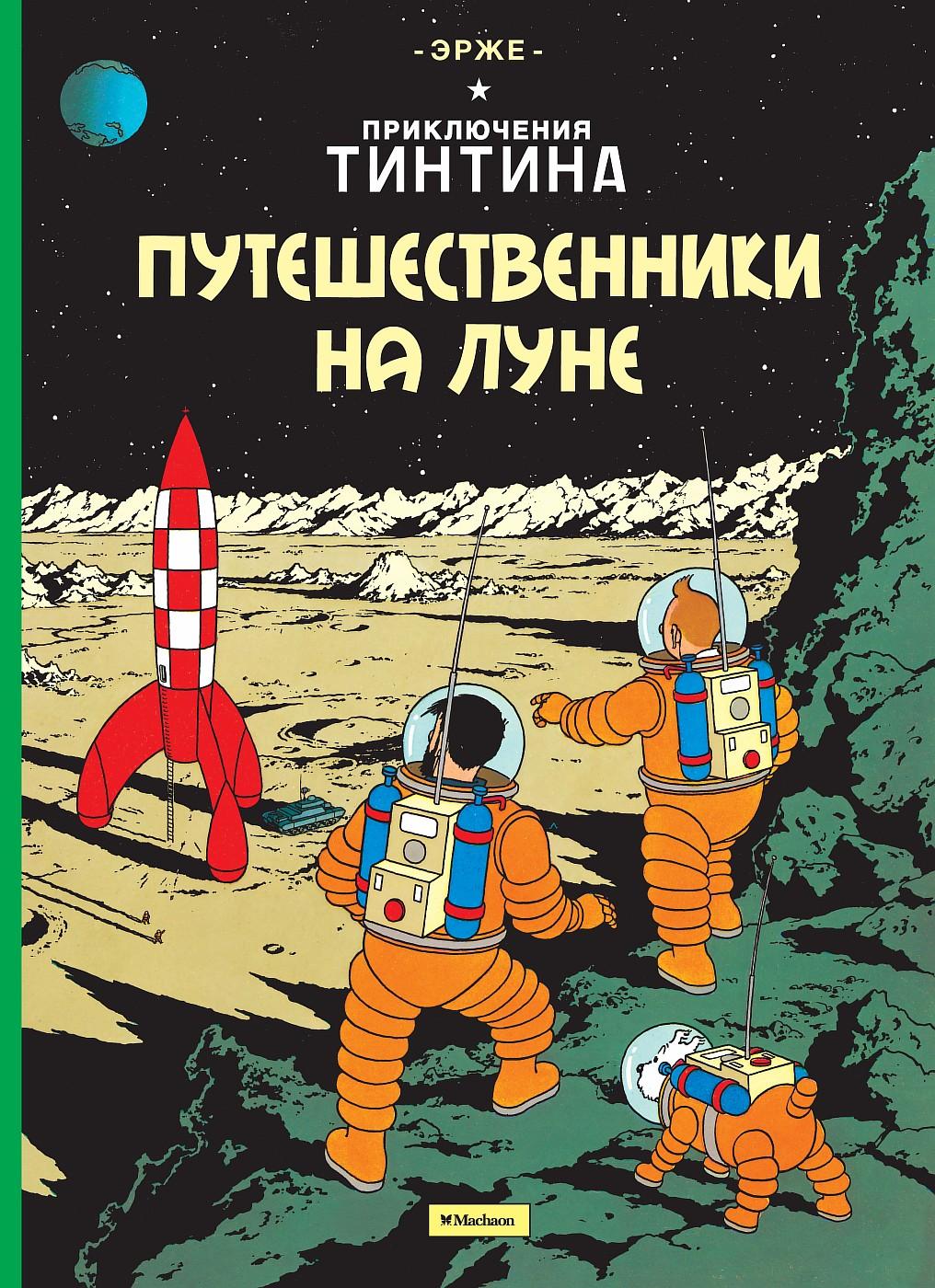 Путешественники на Луне
