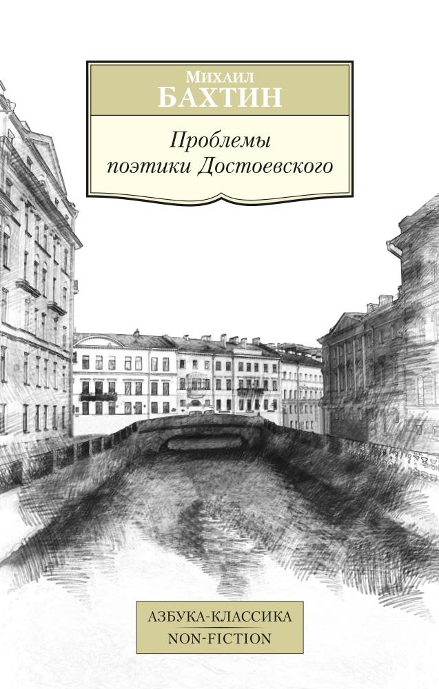 Проблемы поэтики Достоевского ( 978-5-389-10595-9 )