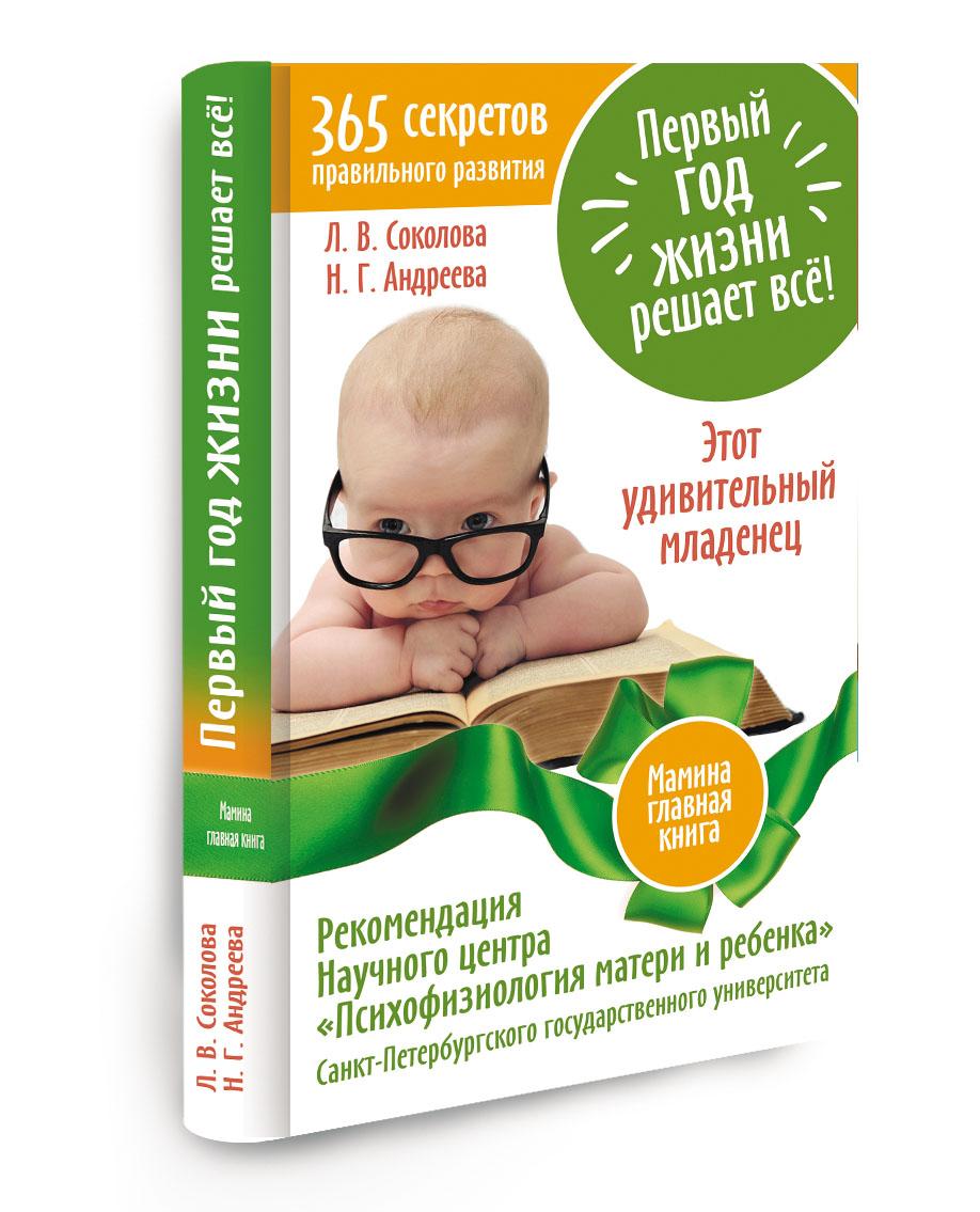 Первый год жизни решает все! 365 секретов правильного развития. Этот удивительный младенец
