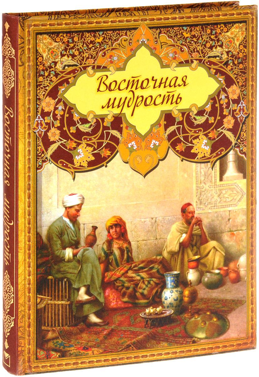 Восточная мудрость (подарочное издание)