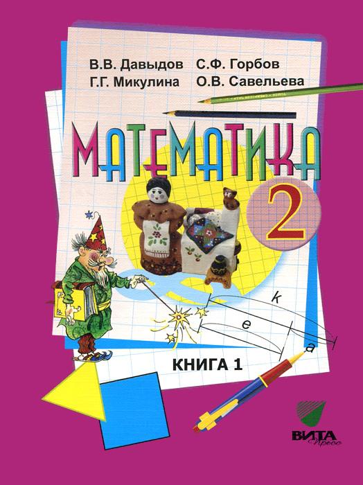 Математика. 2 класс. Учебник. В 2 книгах. Книга 1