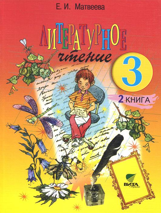 Литературное чтение. 3 класс. Учебник. В 2 книгах. Книга 2. Секреты рождения образа