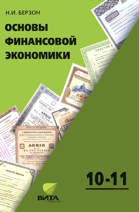 Основы финансовой экономики. 10-11 класс. Учебное пособие