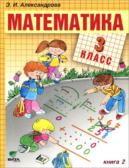 Математика. 3 класс. Учебник. В 2 книгах. Книга 2
