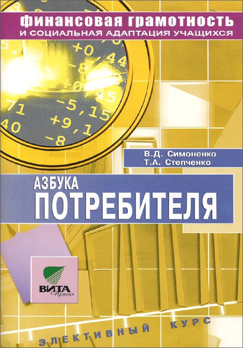 Азбука потребителя. 8-9 классы. Элективный курс. Учебное пособие