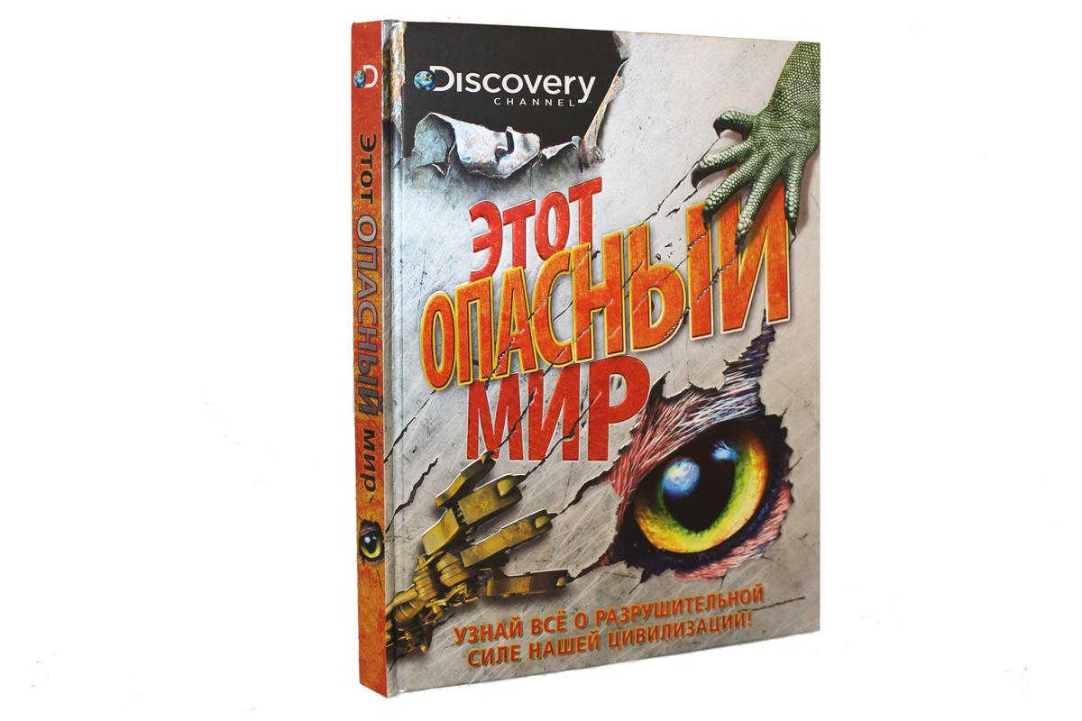 Discovery. Этот опасный мир