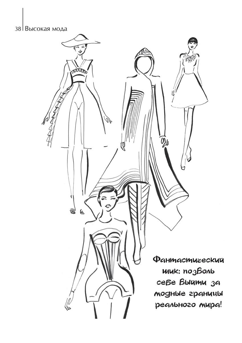 Альбом модного дизайнера