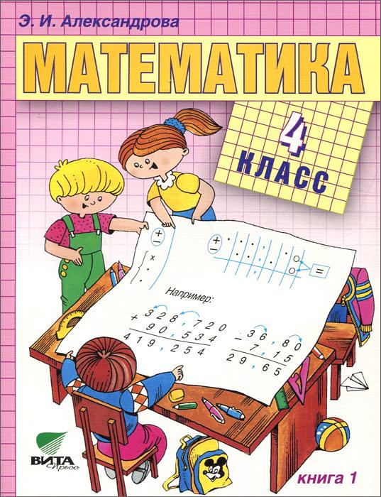 Математика. 4 класс. Учебник. В 2 книгах. Книга 1