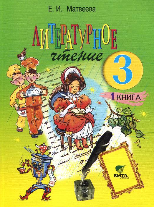 Литературное чтение. 3 класс. Учебник. В 2 книгах. Книга 1. Мир, созданный автором